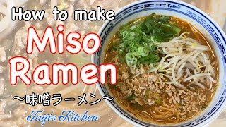 How to cook MISO RAMEN 🍜 〜味噌ラーメン〜 | easy Japanese home cooking recipe