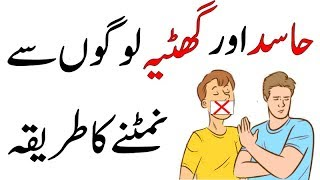 How to Deal with Jealous People and Negative Criticism [Urdu Hindi]