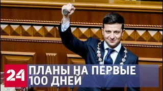 Зеленский раскрыл планы на первые 100 дней. Последние новости из Украины - Россия 24