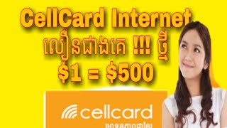 របៀបដូរលុយ   $1= $500 CellCard Big Love ថ្មី,