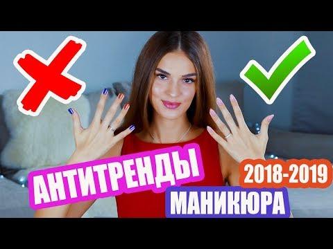 АНТИТРЕНДЫ МАНИКЮРА 2018-2019 💅  | ВЫШЛО ИЗ МОДЫ ☝