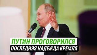 Путин проговорился. Последняя надежда Кремля