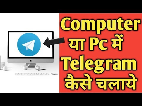 How To Setup and Use Telegram in Pc, Computer, Laptop || Telegram Ko Pc/Computer Me Kaise Chalaye ?