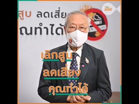 thaihealth เลิกสูบ ลดเสี่ยง คุณทำได้