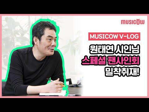원태연 시인님 스페셜 팬사인회 현장 밀착취재!