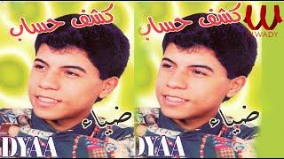 تحميل و مشاهدة Diaa - Ana Ba2y 3aleik / ضياء - انا باقي عليك MP3