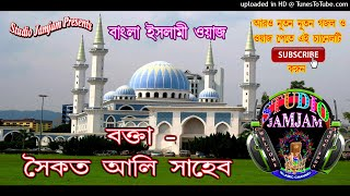 sawkat ali saheb waj 1 ।। Waz Bangla New