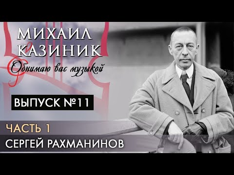 Сергей Рахманинов | Часть 1 | Михаил Казиник | Выпуск №11 (2020)
