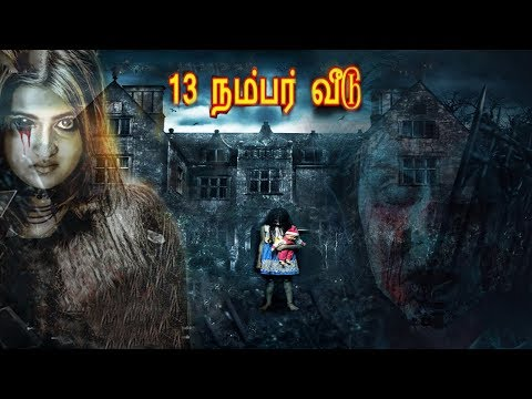13 number veedu full movie free download