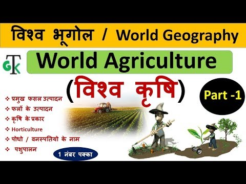 World Geography :  विश्व कृषि (World Agriculture) |  Part -1