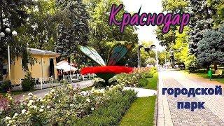 Краснодар городской парк 2019