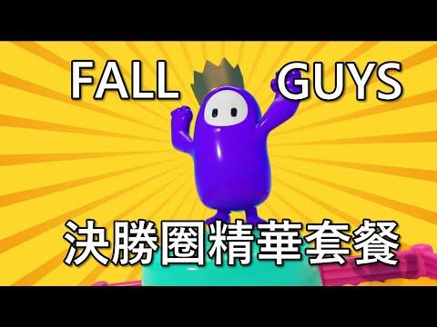 FALL GUYS 超療癒的!!