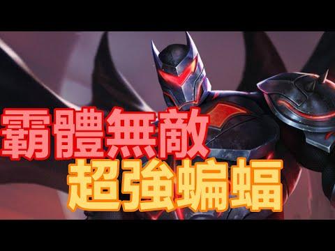 YR測試改版後大招優化蝙蝠俠
