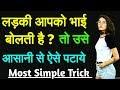 लड़की भाई बोलती है तो उसे कैसे पटाये ? |Bhai Bolne wali Ladki ko Kaise Pataye