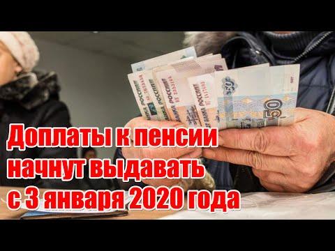 Доплаты к пенсии начнут выдавать с 3 января 2020 года