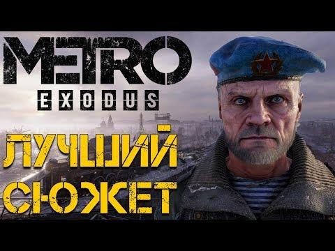 Metro Exodus - ИГРА С ЛУЧШИМ СЮЖЕТОМ | метро исход