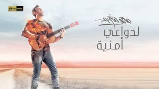 تحميل اغاني Mohamed Maghraby Le Dawa3y Amneya محمد مغربي لدواعي أمنية MP3