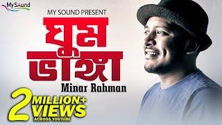 Ghum Bhanga | Minar Rahman | Vocal, Lyrics & Tune - Minar