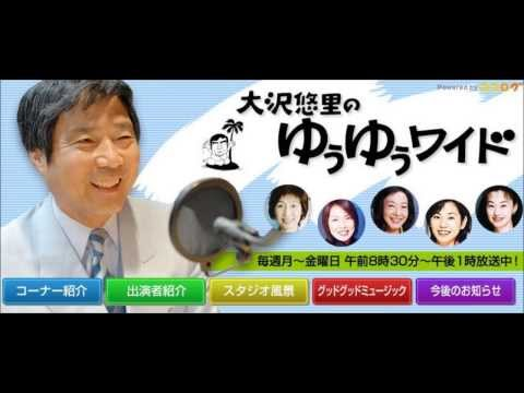 【TBSラジオ】大沢悠里のゆうゆうワイド ジングル Part15