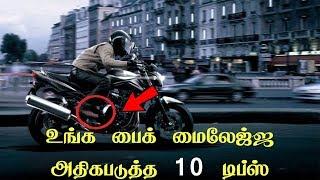 உங்க பைக் மைலேஜ்ஜ அதிகபடுத்த 10 டிப்ஸ்..! | Top 10 Tips to Increase Bike Mileage | Vahanam