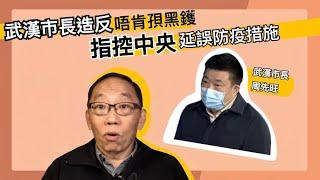 20200129 武漢市長造反唔肯孭黑鑊 指控中央延誤防疫措施
