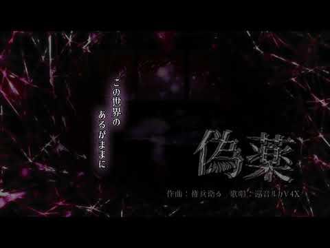 Megurine Luka 偽薬 (Placebo) 2021- Original Vocaloid song 巡音ルカ