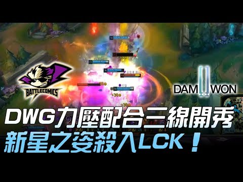 BTC vs DWG 下一個GRF!DWG力壓配合三線開秀殺入LCK!Game4