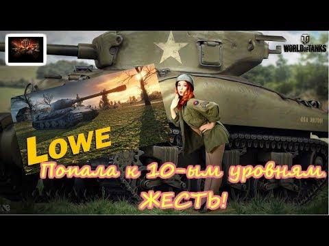 World Of Tanks 2019 опять Редшир, попала к 10 уровням, жесть!