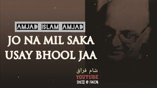 AMJAD ISLAM AMJAD || JO NA MIL SAKA USAY BHOOL JA