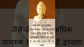 Buddha 5 Quotes on Awareness - Vertical Status Videos
