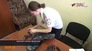 Оружейный склад нашли в доме сочинца