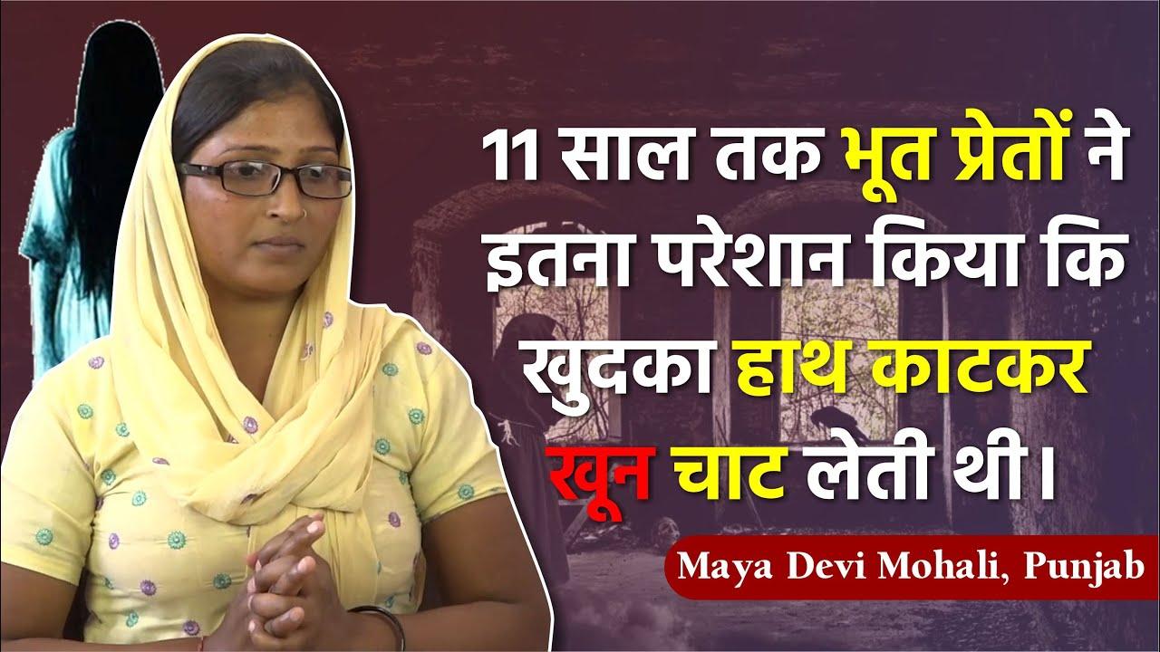 Maya Devi Mohali