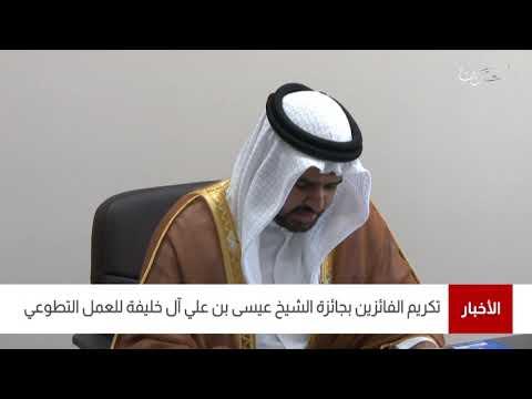 البحرين مركز الأخبار تكريم الفائزين بجائزة سمو الشيخ عيسى بن علي آل خليفة للعمل التطوعي 15 09 2021