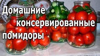 Рецепт консервированных помидоров.