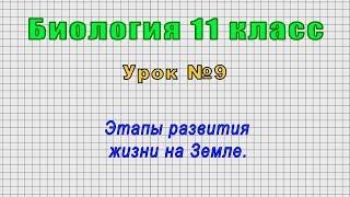 Биология 11 класс Урок 9