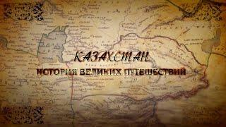 Документальный фильм «Казахстан: история великих путешествий»