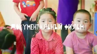 Я могу! Или о дошкольном образовании в сельской местности Казахстана (короткая версия)