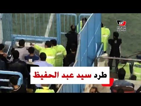 لحظة طرد سيد عبد الحفيظ.. والجماهير تسب حكم المباراة