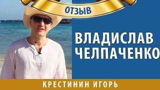 Отзыв Владислава Челпаченко об обучении заработку на партнерках Игоря Крестинина