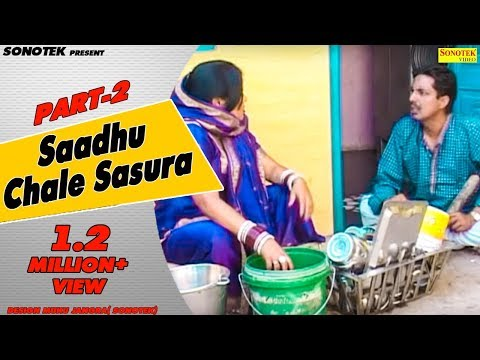Download Haryanvi Natak | Ram Mehar Randa | Saadhu Chale Sasural | साढ़ू चले ससुराल | Haryanavi Comedy 2017 HD Mp4 3GP Video and MP3
