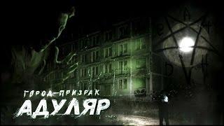 Город-призрак Адуляр - видео с призраком - GhostBuster   Охотник за привидениями