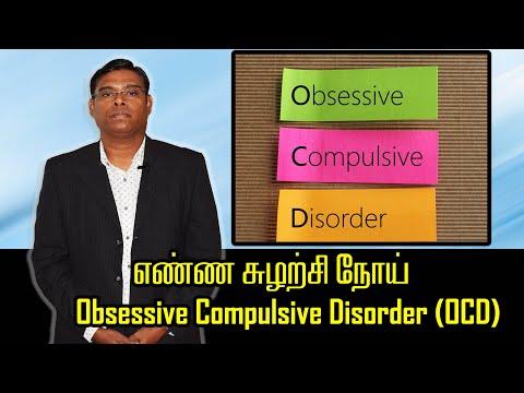 எண்ண சுழற்சி நோய் - Obsessive Compulsive Disorder (OCD) - Psychiatrist Prathap