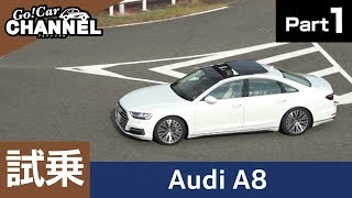 「アウディ A8」試乗インプレッション~PART1~ Audi