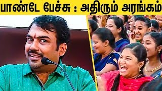 வயிறு குலுங்க சிரிக்க வைத்த  பாண்டே | Pandey's Entertaining Speech