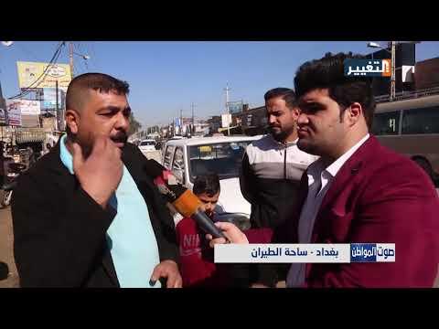 شاهد بالفيديو.. بغداد / ساحة الطيران - صوت المواطن