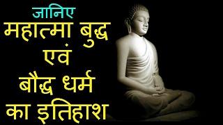 जानिए महात्मा बुद्ध और बौद्ध धर्म के बारे में...