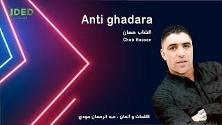 Cheb Hassen - Anti Ghadara l الشاب حسان - أنت غدارة تحميل MP3