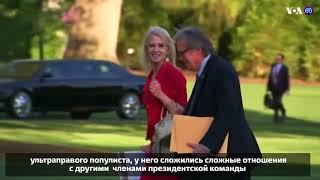 Новости США за 60 секунд. 18 августа 2017 года