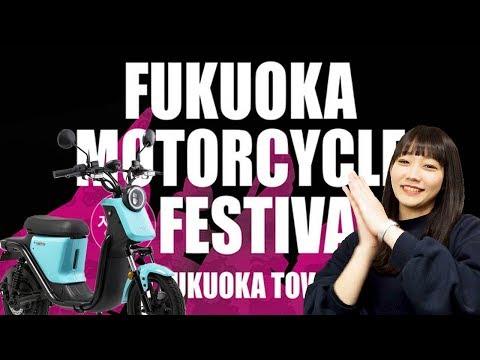 フクオカ・モーターサイクル・フェスティバル2019にXEAM 電動バイクが参加します!