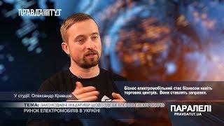 «Паралелі» Олександр Кравцов: Законодавчі ініціативи щодо здешевлення електрокарів